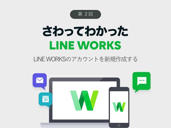 LINE WORKSのアカウントを新規作成する
