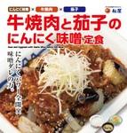 【本日発売】松屋「牛焼肉と茄子のにんにく味噌」