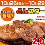 ステーキのどん、肉の日限定3品盛「どんスターキング」