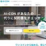 NDAを500円で即時チェックする、AI契約書レビュー「AI-CON」新機能