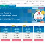 「さくらのVPS for Windows Server」 リニューアルして新プランで提供開始
