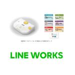 「くろべネットICT利活用プロジェクト」にLINE WORKSが提供
