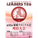 日本商工会議所青年部 第32回東海ブロック大会にて LINE WORKSが活用
