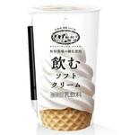 ローソン「飲むソフトクリーム」