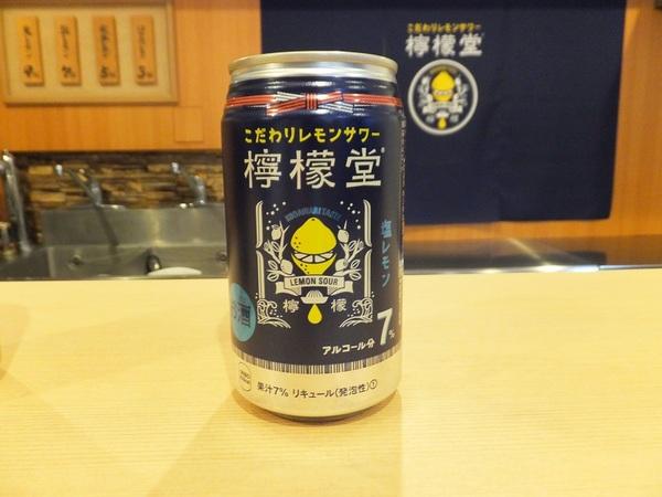 檸檬 堂 定番 レモン