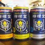 """コカ・コーラのレモンサワー「檸檬堂」全国発売!""""紐""""のデザインの意味は?"""
