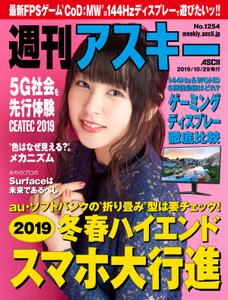 週刊アスキー No.1254(2019年10月29日発行)