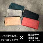 ブラックやレッドなど5色を用意 日本職人が作った革財布が1万7000円