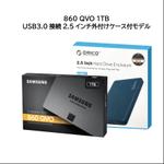 数量限定でSamsung SSDに外付けケースがバンドルされたモデル発売
