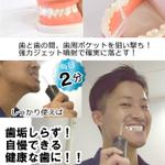 食べかすや歯垢をフロスを使わず簡単に取れるジェットウォッシャブル