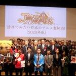 全世界のアニメファンが選ぶ「訪れてみたい日本のアニメ聖地88」2020年版発表