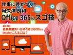 最新機能をいち早く試せるOffice Insiderに入るには?