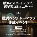 【無料】横浜市のベンチャーをマップ化していくネットワーキングイベント