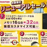 Ryzen 7 3800Xやメモリー32GBへのアップグレードが無償のFRONTIERリニューアルセール