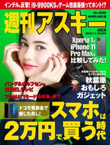 週刊アスキー No.1255(2019年11月5日発行)
