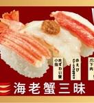 かっぱ寿司「蟹と海老のフェア」