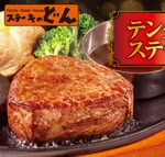 ステーキのどん「テンダーロインステーキフェア」