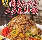 大阪王将「肉あんかけニラ玉炒飯」