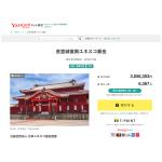 ヤフー、首里城復興に対する募金の窓口を開設
