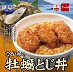 なか卯、大粒カキフライと卵の「牡蠣とじ丼」