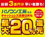 """3億円分山分けで最大20%還元! """"結構お得""""に買い物できるパソコン工房キャンペーン"""