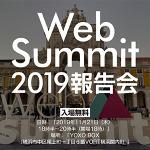 【無料】Web Summit 2019参加者が語る海外のテクノロジー事情