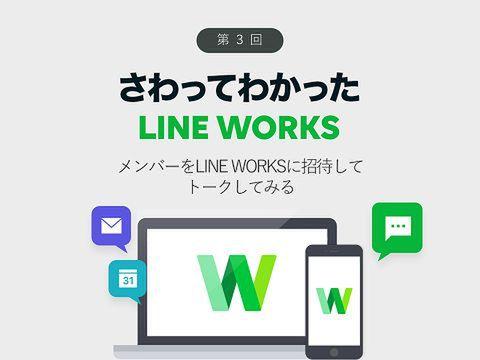 Line グループ 招待 qr コード