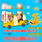 11/12(火)20時~生放送!「11月17日(日)は豊田においでん!ジサトラ観光in愛知」