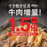 やよい軒「すき焼き定食」肉1.5倍増量
