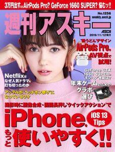 週刊アスキー No.1256(2019年11月12日発行)