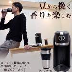 豆から挽ける1人用の全自動コーヒーメーカー「俺のバリスタ」