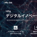 15分のオンライン受検でデジタルイノベーターを発掘・育成する「HR君DIA」