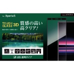 Xperia 5専用!端面の割れに圧倒的に強いガラスフィルム