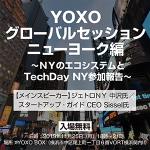 【無料イベント】Startup Guideの創始者も来たる米ニューヨークの最新イノベーション事情とは