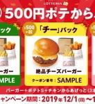 ロッテリアお得な「500円ポテからパック」