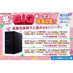 Core i9-9900KS搭載パソコンが19万円台 冬のビッグボーナスセールが開催