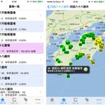 「御朱印ノート」収録霊場数が508に!―注目のiPhoneアプリ3