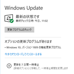 Windows 10の秋の大型アップデート「November 2019 Update」配信開始