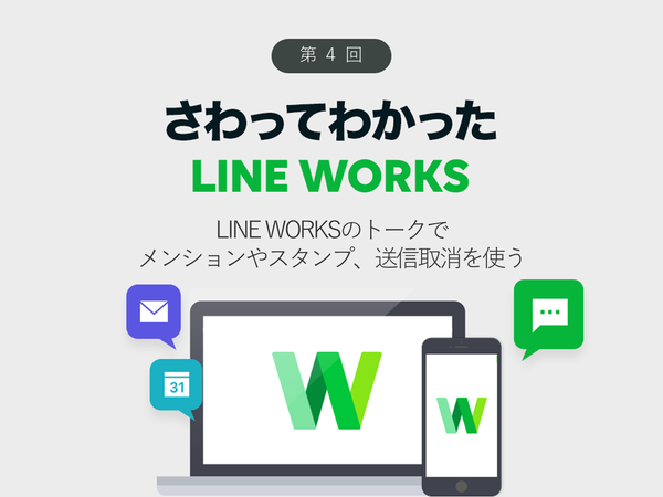 LINE WORKSのトークでメンションやスタンプ、送信取消を使う