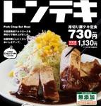 【本日発売】松屋で厚切り豚テキ定食