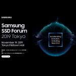 日本サムスン、SSDの新たな可能性「Samsung SSD Forum 2019 Tokyo」開催へ
