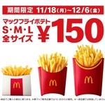 【開催中】マクドナルドでポテト全サイズ150円