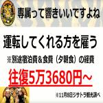 豊田までの運転は人にさせる! ジサトラ観光ブッ飛びプランに意外と納得