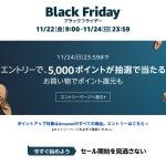 Amazonセール速報:ブラックフライデーが11月22日から日本初開催