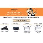Amazonセール速報:Amazonパントリーの注文でFire TV Stick 4Kなどが当たる
