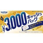 Amazonセール速報:ブラザーのプリンター購入で最大3000円キャッシュバック