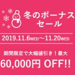 11時まで!!マウスのCore i7-9700K搭載ゲームPCが期間限定で6万円引き!