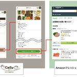 家事代行サービス「CaSy」と「Amazonフレッシュ」が連携