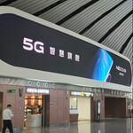 ファーウェイやシャオミの店もある北京の新空港「北京大興国際空港」を訪問