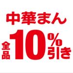 セブン中華まん全品10%引き